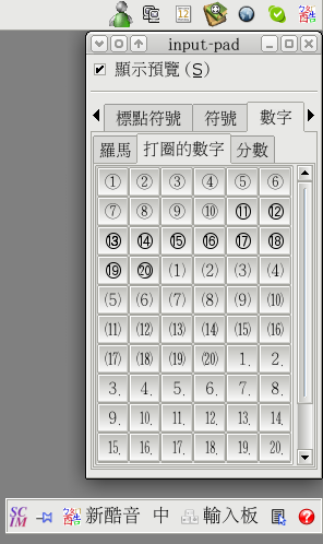 [Screenshot of SCIM-chewing and SCIM Input Pad]